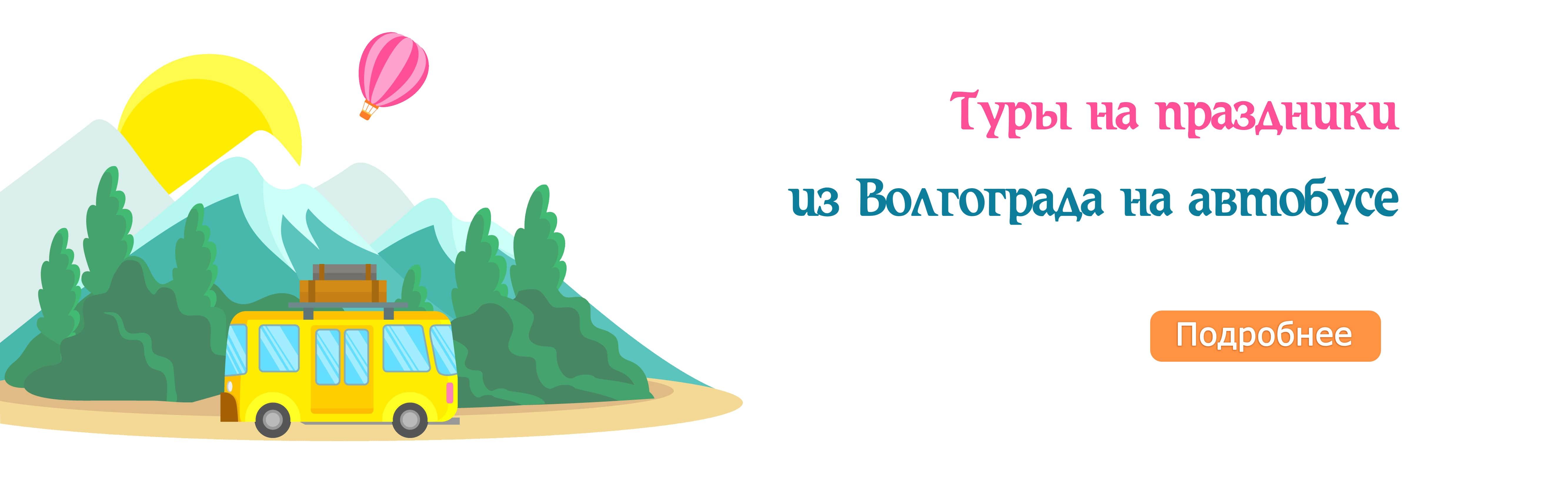 turs-prazdniki6-min